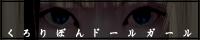 �����ڂ�h�[���K�[����